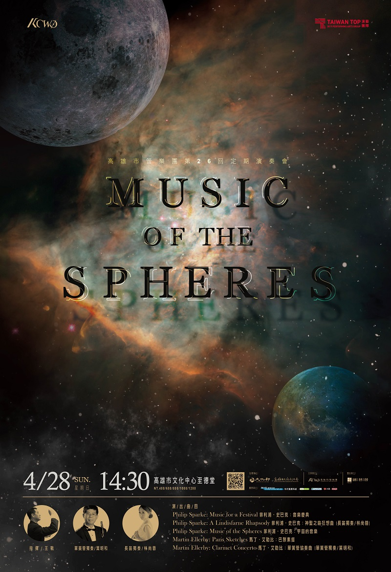 26th - Music of the Spheres